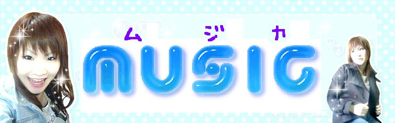 MUSIC-ムジカ-
